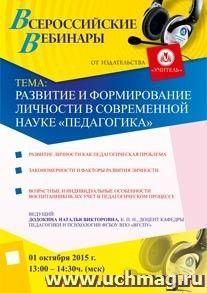 Вебинар «Развитие и формирование личности в современной науке «Педагогика»