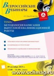Вебинар «Методология написания выпускной квалификационной работы»