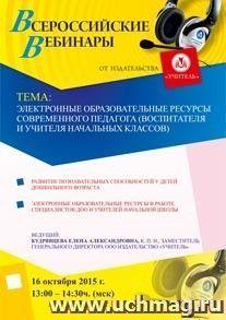 Вебинар «Электронные образовательные ресурсы современного педагога (воспитателя и учителя начальных классов)»