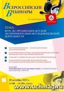 Вебинар «ФГОС ДО: организация детской экспериментально-исследовательской деятельности»