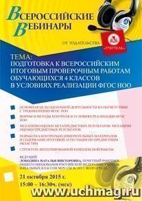 Вебинар «Подготовка к всероссийским итоговым проверочным работам обучающихся 4 классов в условиях реализации ФГОС НОО»