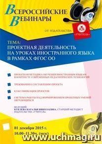 Вебинар «Проектная деятельность на уроках иностранного языка в рамках ФГОС ОО»