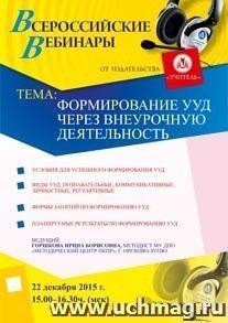 Вебинар «Формирование УУД через внеурочную деятельность»