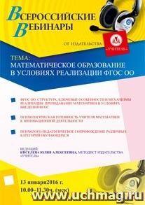 Вебинар «Приемы отбора, анализа и оформления педагогического опыта»