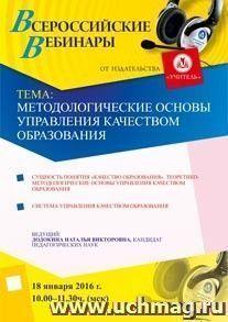 Вебинар «Методологические основы управления качеством образования»