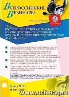 Вебинар «Воспитание патриота и гражданина России: духовно-нравственные основы и направления педагогической деятельности»