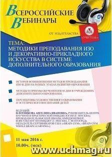 Вебинар «Методики преподавания ИЗО и декоративно-прикладного искусства в системе дополнительного образования»