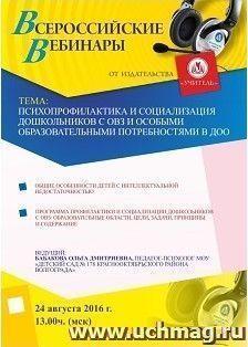 Вебинар «Психопрофилактика и социализация дошкольников с ОВЗ и особыми образовательными потребностями в ДОО»