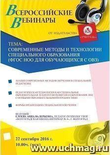 Вебинар «Современные методы и технологии специального образования (ФГОС НОО для обучающихся с ОВЗ)»