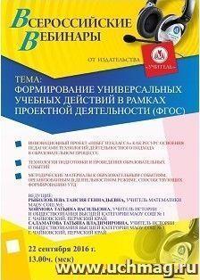 Вебинар «Формирование УУД в рамках проектной деятельности (ФГОС)»