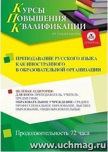 Преподавание русского языка как иностранного в образовательной организации (72 часа)