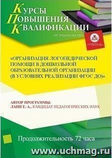 Организация логопедической помощи в дошкольной образовательной организации (в условиях реализации ФГОС ДО) (72 часа)