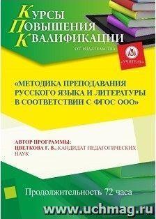 Методика преподавания русского языка и литературы в соответствии с ФГОС ООО (СОО) (72 часа)