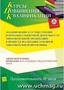 Планирование и осуществление контрольно-оценочной деятельности образовательной организации в процессе реализации основной образовательной программы (36 часов)