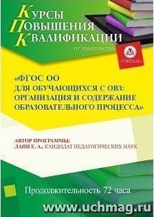 ФГОС ОО для обучающихся с ОВЗ: организация и содержание образовательного процесса (72 часа)