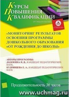 Мониторинг результатов освоения программы дошкольного образования «От рождения до школы» (36 часов)