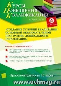 Создание условий реализации основной образовательной программы дошкольного образования (16 часов)