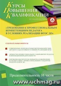 Требования к профессиональным компетенциям педагога в условиях реализации ФГОС ДО (16 часов)