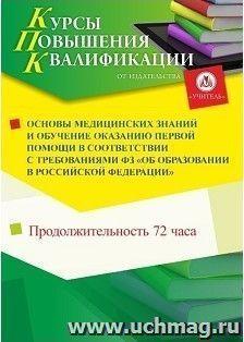 Основы медицинских знаний и обучение оказанию первой помощи в соответствии с ФЗ «Об образовании в Российской Федерации» (72 ч.)