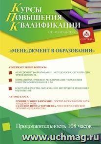 Менеджмент в образовании (108 часов)