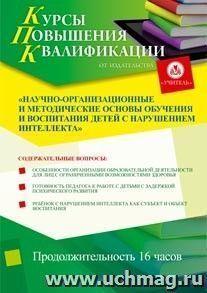Научно-организационные и методические основы  обучения и воспитания детей с нарушением интеллекта (16 часов)