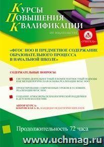 ФГОС НОО и предметное содержание образовательного процесса в начальной школе