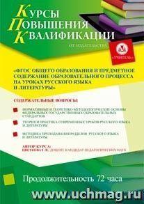 ФГОС общего образования и предметное содержание образовательного процесса на уроках русского языка и литературы (72 часа)