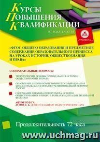 ФГОС общего образования и предметное содержание образовательного процесса на уроках истории, обществознания и права (72 часа)