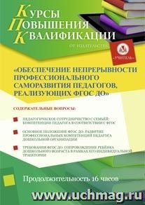 Обеспечение непрерывности профессионального саморазвития педагогов, реализующих ФГОС ДО (16 часов)