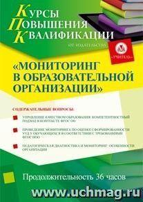 Мониторинг в образовательной организации