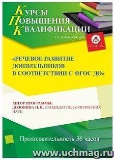 Речевое развитие дошкольников в  соответствии с ФГОС ДО