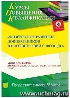 Физическое развитие дошкольников в  соответствии с ФГОС ДО