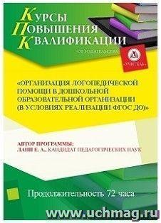 Организация логопедической помощи в дошкольной образовательной организации (в условиях реализации ФГОС ДО)