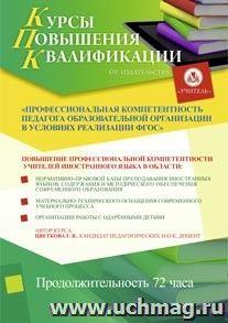 Профессиональная компетентность педагога образовательной организации в условиях реализации ФГОС (для учителей иностранного языка) (72 часа)