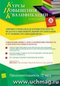 Профессиональная компетентность педагога образовательной организации в условиях реализации ФГОС (для учителей географии) (72 часа)