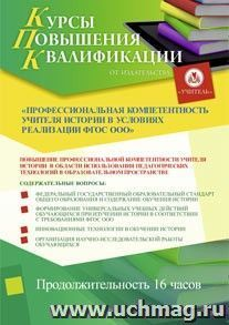 Профессиональная компетентность учителя истории и обществознания в условиях реализации ФГОС ООО (16 часов)