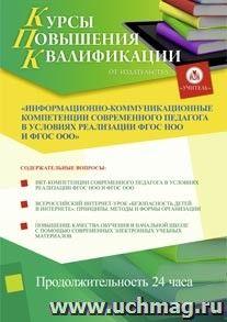 Информационно-коммуникационные компетенции современного педагога в условиях реализации ФГОС НОО и ФГОС ООО (24 часа)