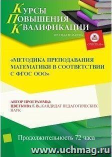 Методика преподавания математики в соответствии с ФГОС ООО (СОО) (72 часа)