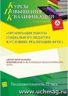 Организация работы социального педагога в условиях реализации ФГОС (72 часа)