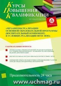 Механизмы реализации основной образовательной программы (воспитательный компонент) в условиях реализации ФГОС НОО (24 часа)