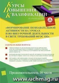 Формирование познавательной активности на уроках и во внеурочной деятельности в свете требований ФГОС ОО (16 часов)