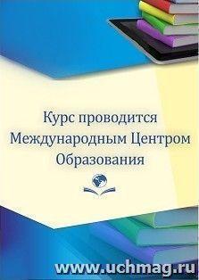 Методическая поддержка педагогов дошкольной организации в освоении и реализации ФГОС ДО (72 часа)