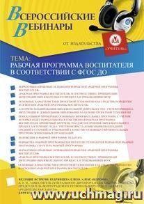 Рабочая программа воспитателя в соответствии с ФГОС ДО