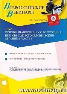 Основы православного вероучения: церковь как Богочеловеческий организм (часть 1)