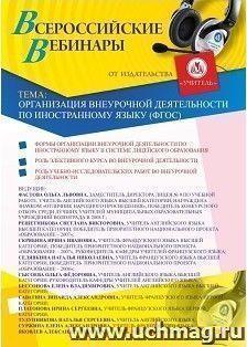 Организация внеурочной деятельности по иностранному языку (ФГОС)
