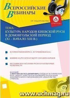 Культура народов Киевской Руси в домонгольский период (XI – начало XIII в.)