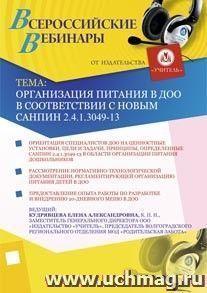 Организация питания в ДОО в соответствии с новым СанПиН 2.4.1.3049-13