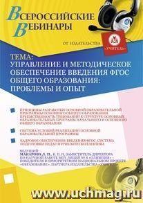 Управление и методическое обеспечение введения ФГОС общего образования: проблемы и опыт