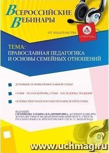 Православная педагогика и основы семейных отношений