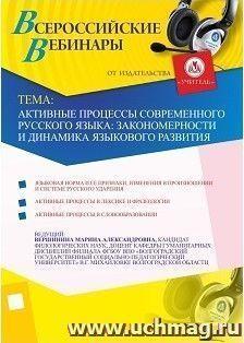 Активные процессы современного русского языка: закономерности и динамика языкового развития